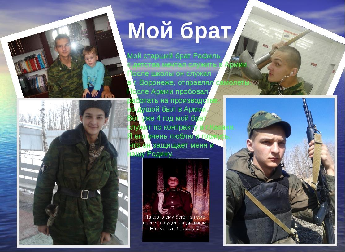 Мой брат Мой старший брат Рафиль с детства мечтал служить в Армии. После школ...