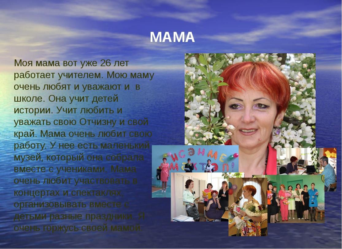 МАМА Моя мама вот уже 26 лет работает учителем. Мою маму очень любят и уважаю...