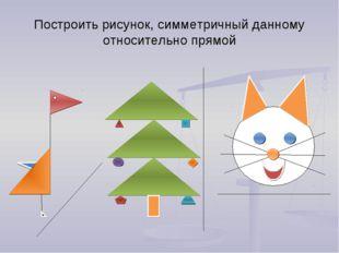 Построить рисунок, симметричный данному относительно прямой
