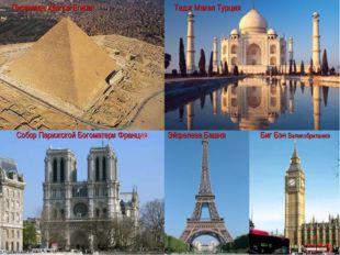 Пирамида Хеопса Египет Собор Парижской Богоматери Франция Тадж Махал Турция Б