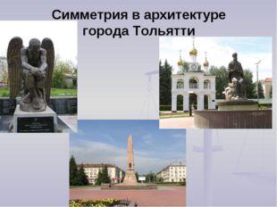 Симметрия в архитектуре города Тольятти