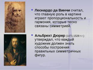 Леонардо да Винчи считал, что главную роль в картине играют пропорциональност