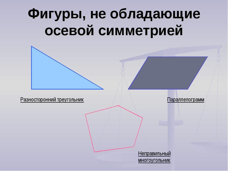 Фигуры, не обладающие осевой симметрией Разносторонний треугольник Параллелог...
