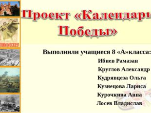 Выполнили учащиеся 8 «А»класса: Ибиев Рамазан Круглов Александр Кудрявцеза Ол
