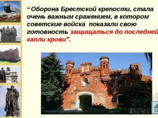 """"""" Оборона Брестской крепости, стала очень важным сражением, в котором советск"""