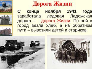 Дорога Жизни С конца ноября 1941 года заработала ледовая Ладожская дорога –
