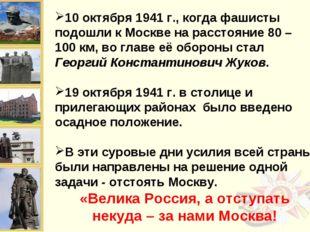 10 октября 1941 г., когда фашисты подошли к Москве на расстояние 80 – 100 км,