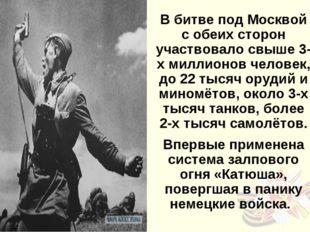 В битве под Москвой с обеих сторон участвовало свыше 3-х миллионов человек, д