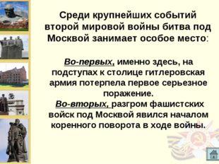Среди крупнейших событий второй мировой войны битва под Москвой занимает особ