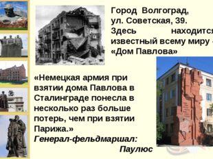 Город Волгоград, ул. Советская, 39. Здесь находится известный всему миру - «Д