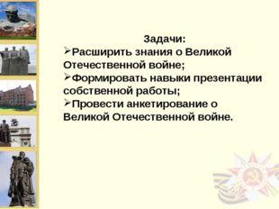 Задачи: Расширить знания о Великой Отечественной войне; Формировать навыки пр