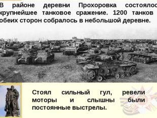 В районе деревни Прохоровка состоялось крупнейшее танковое сражение. 1200 тан