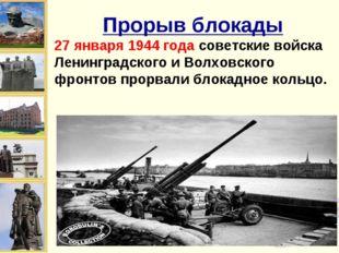На берегу Невы. Прорыв блокады 27 января 1944 года советские войска Ленинград