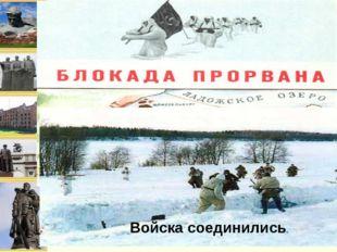 После 7- дневных боёв войска Волховского и Ленинградского фронтов соединились