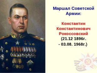 Маршал Советской Армии: Константин Константинович Рокоссовский (21.12 1896г.