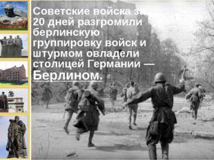 Советские войска за 20 дней разгромили берлинскую группировку войск и штурмом