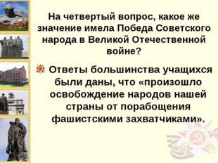 На четвертый вопрос, какое же значение имела Победа Советского народа в Велик