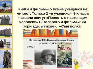 Книги и фильмы о войне учащиеся не читают. Только 2 –е учащихся 9 класса назв