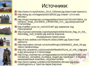 Источники: http://www.nn.by/photos/z_2014_03/brest.jpg Брестская крепость htt