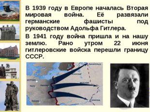 В 1939 году в Европе началась Вторая мировая война. Её развязали германские ф