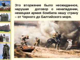 Это вторжение было неожиданное, нарушая договор о ненападении, немецкая армия