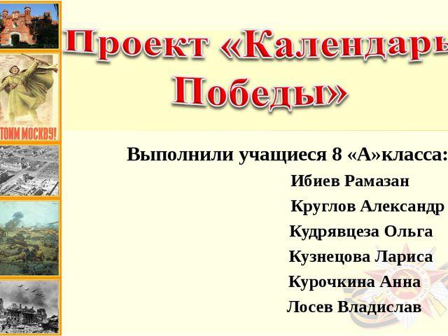 Выполнили учащиеся 8 «А»класса: Ибиев Рамазан Круглов Александр Кудрявцеза Ол...