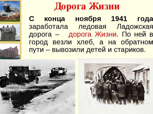Дорога Жизни С конца ноября 1941 года заработала ледовая Ладожская дорога –...