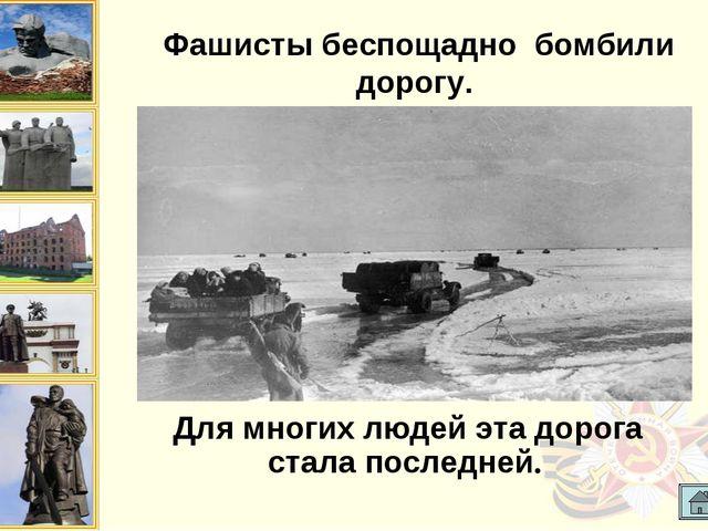 Фашисты беспощадно бомбили дорогу. Для многих людей эта дорога стала последней.