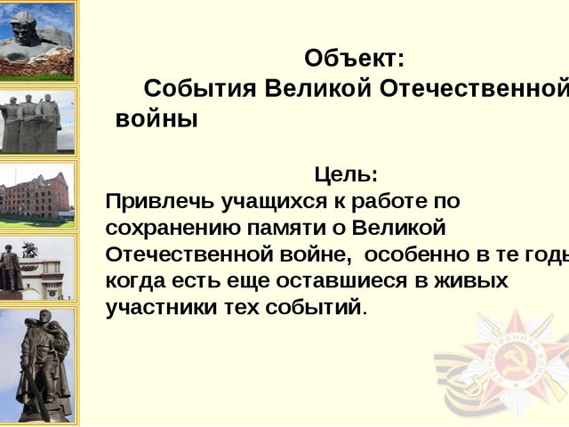 Объект: События Великой Отечественной войны Цель: Привлечь учащихся к работе...
