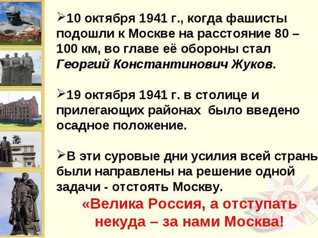10 октября 1941 г., когда фашисты подошли к Москве на расстояние 80 – 100 км,...