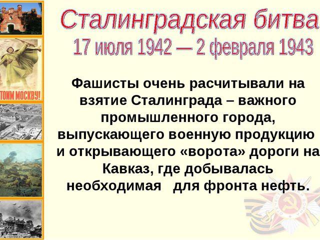 Фашисты очень расчитывали на взятие Сталинграда – важного промышленного город...