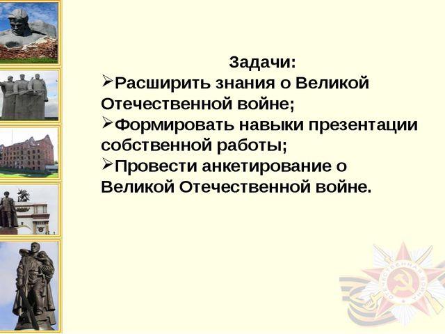 Задачи: Расширить знания о Великой Отечественной войне; Формировать навыки пр...