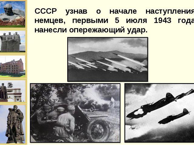 СССР узнав о начале наступления немцев, первыми 5 июля 1943 года нанесли опер...