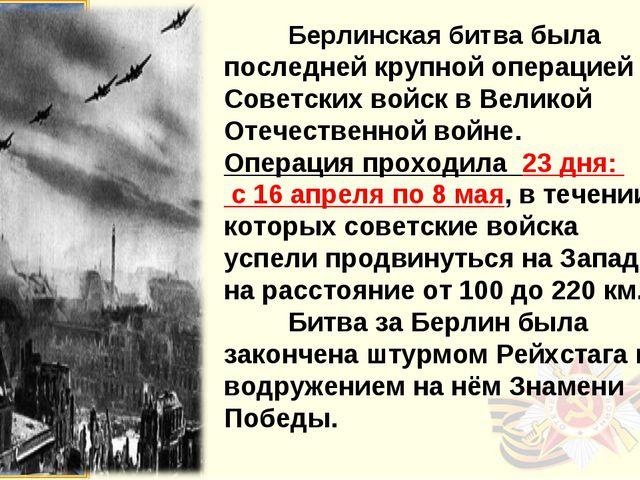 Берлинская битва была последней крупной операцией Советских войск в Великой...