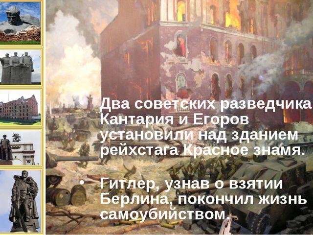 Два советских разведчика Кантария и Егоров установили над зданием рейхстага К...