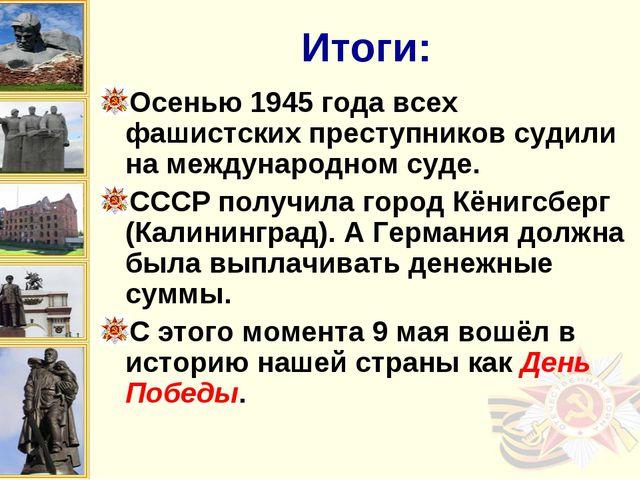 Итоги: Осенью 1945 года всех фашистских преступников судили на международном...