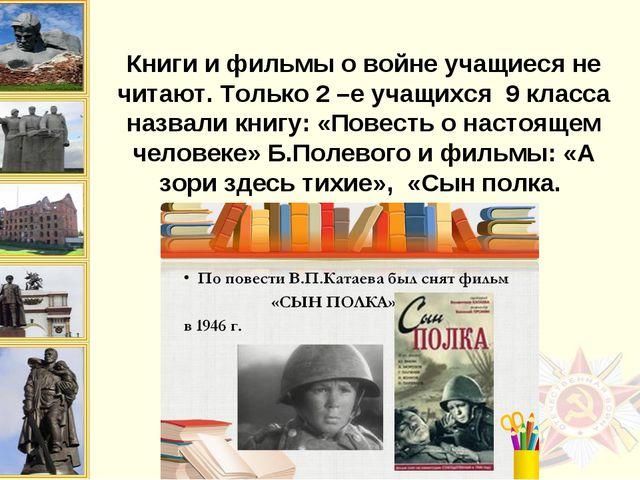 Книги и фильмы о войне учащиеся не читают. Только 2 –е учащихся 9 класса назв...