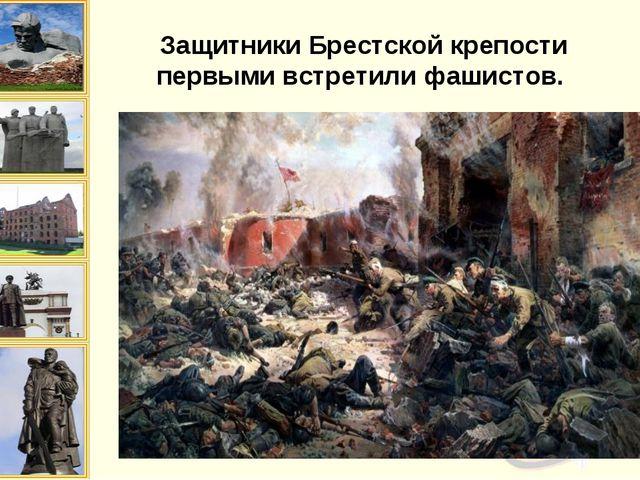 Защитники Брестской крепости первыми встретили фашистов.