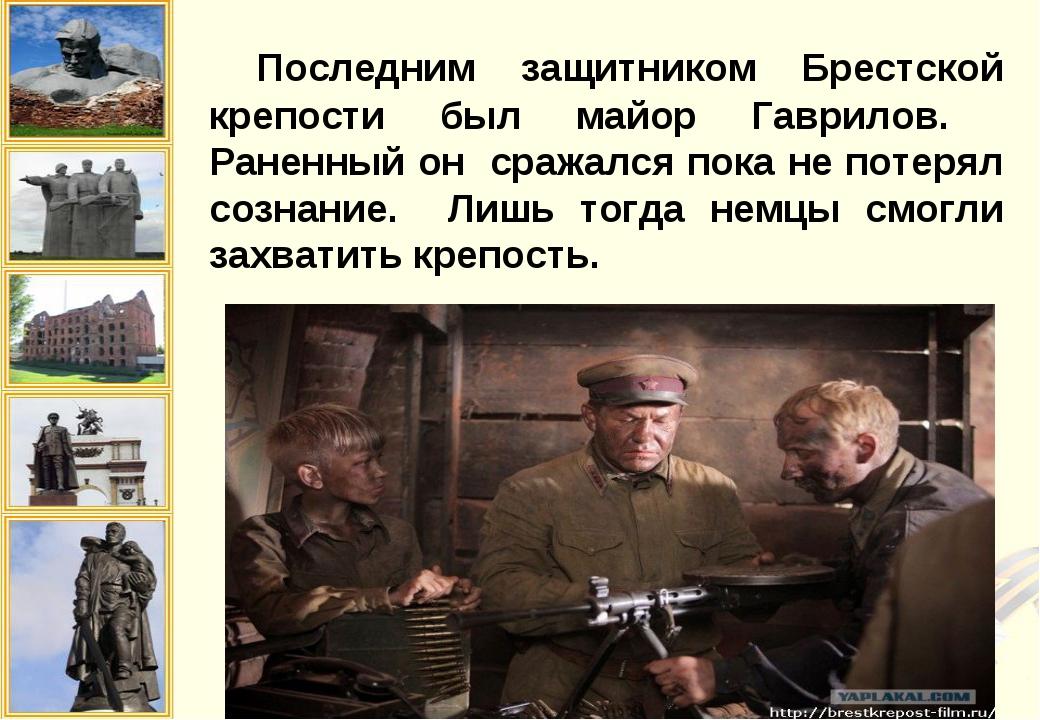 Последним защитником Брестской крепости был майор Гаврилов. Раненный он сраж...