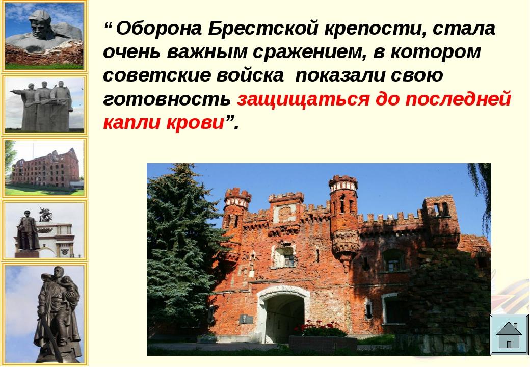 """"""" Оборона Брестской крепости, стала очень важным сражением, в котором советск..."""