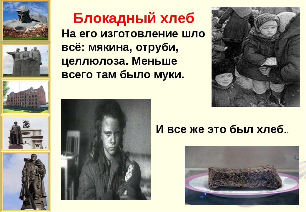 Блокадный хлеб На его изготовление шло всё: мякина, отруби, целлюлоза. Меньше...