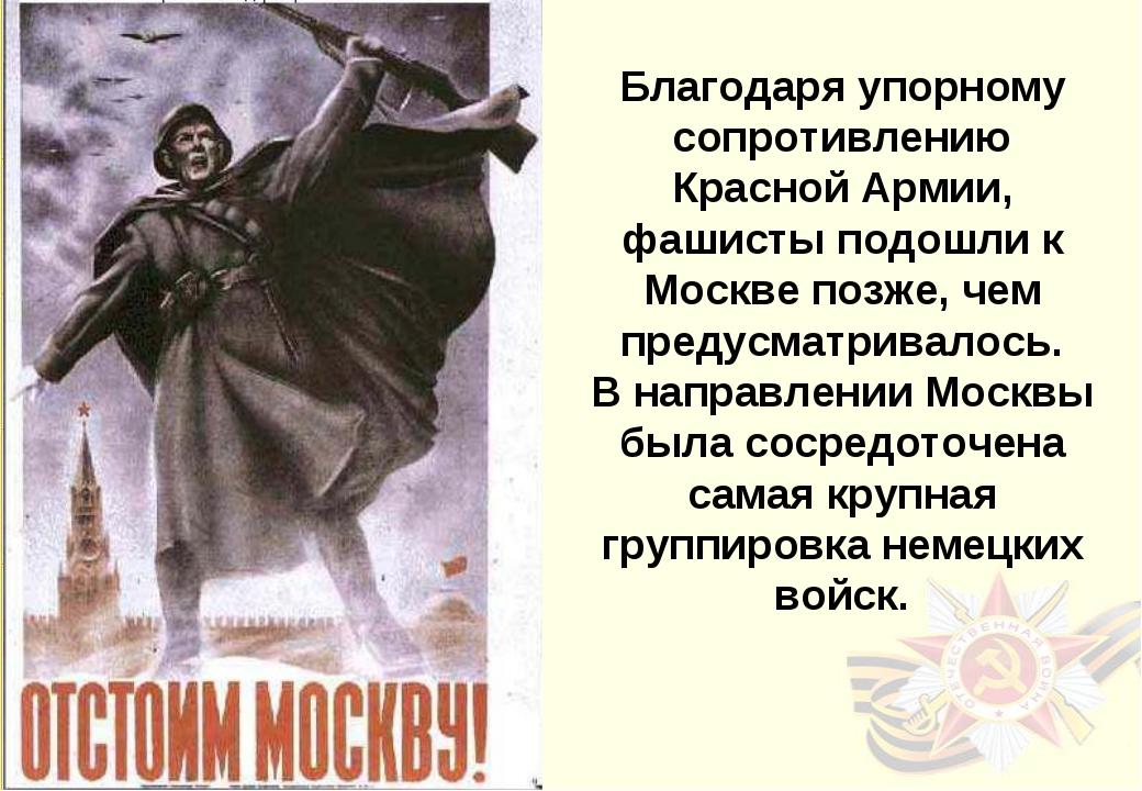 Благодаря упорному сопротивлению Красной Армии, фашисты подошли к Москве позж...