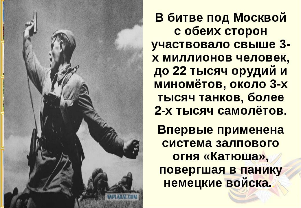 В битве под Москвой с обеих сторон участвовало свыше 3-х миллионов человек, д...