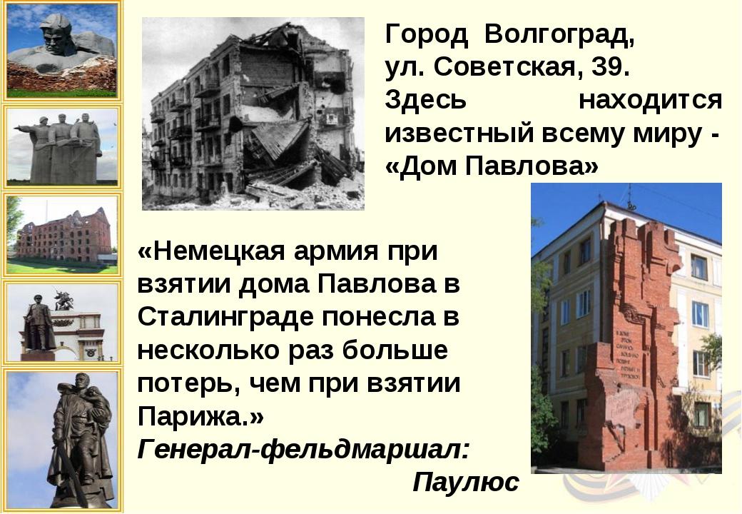 Город Волгоград, ул. Советская, 39. Здесь находится известный всему миру - «Д...
