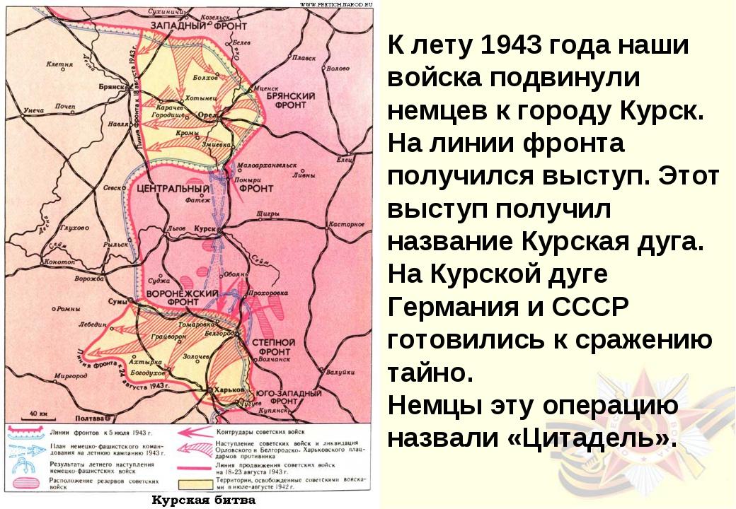 К лету 1943 года наши войска подвинули немцев к городу Курск. На линии фронта...