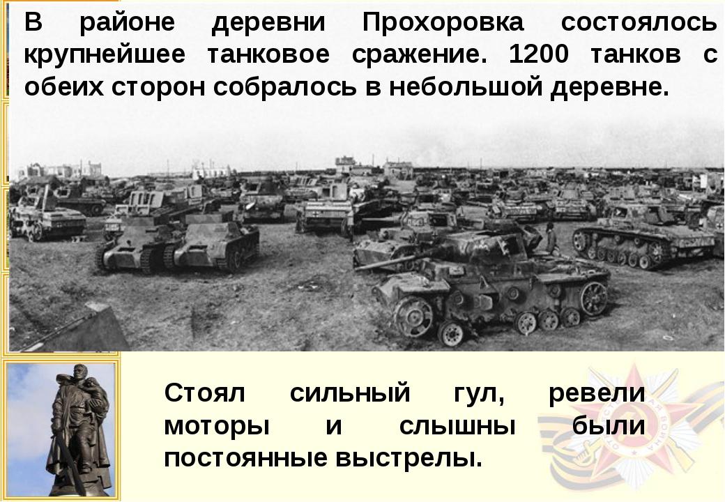 В районе деревни Прохоровка состоялось крупнейшее танковое сражение. 1200 тан...