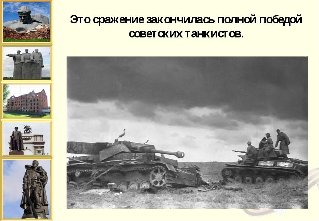 Это сражение закончилась полной победой советских танкистов.