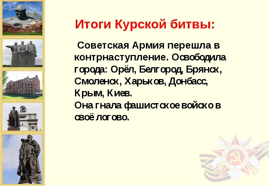 Советская Армия перешла в контрнаступление. Освободила города: Орёл, Белгоро...