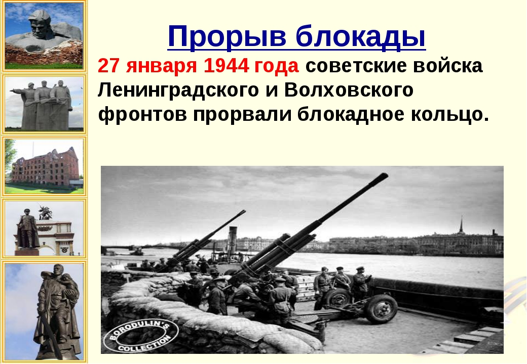 На берегу Невы. Прорыв блокады 27 января 1944 года советские войска Ленинград...