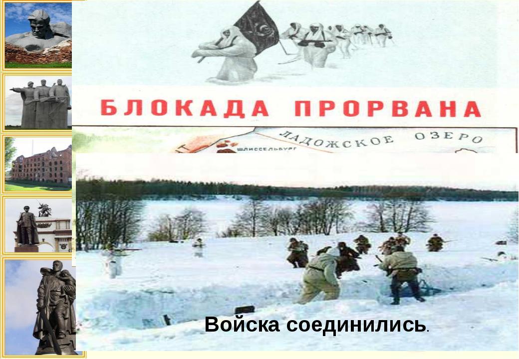 После 7- дневных боёв войска Волховского и Ленинградского фронтов соединились...